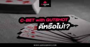 C-bet With Gutshots ดีหรือไม่?
