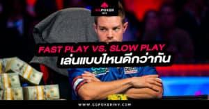 Fast Play Vs Slow Play เล่นแบบไหนดีกว่ากัน
